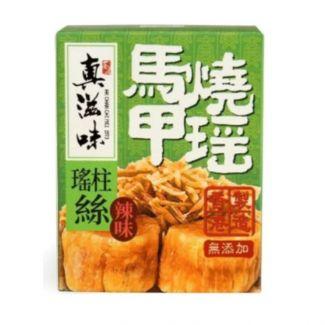 真滋味 - 馬甲燒瑤 (辣味瑤柱絲) (80g)