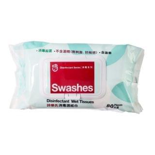 詩樂氏 - 消毒濕紙巾 (80片裝) (家庭裝)
