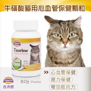 吉沛思 - 牛磺酸貓用心血管保健顆粒 (80g)