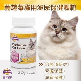 吉沛思 - 蔓越莓貓用泌尿保健顆粒 (80g)