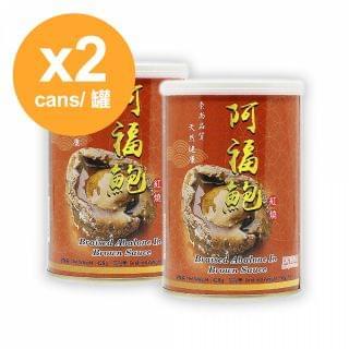 尚品 - 阿福紅燒鮑魚(六隻裝) (380克 X 2罐)