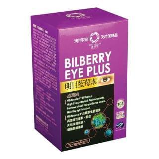 澳寶健 - 明目藍莓素 (90粒)