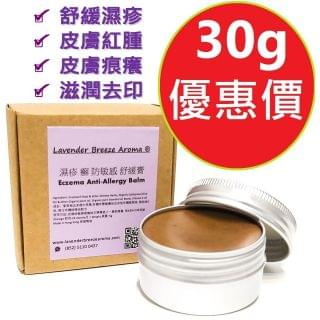 Lavender Breeze Aroma - 濕疹癬防敏感舒緩膏 (30g)