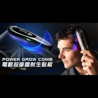 POWER GROW COMB - 電動按摩雷射生髮梳
