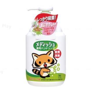 COW 牛乳石鹼 - 殺菌消毒洗手液 (250ml)