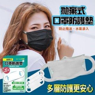 STII - 台灣製拋棄式耳掛口罩防護墊(成人款) (產品不含口罩)