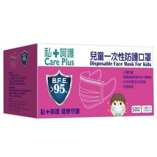 私 呵護 - 兒童一次性防護口罩 (50片/盒)