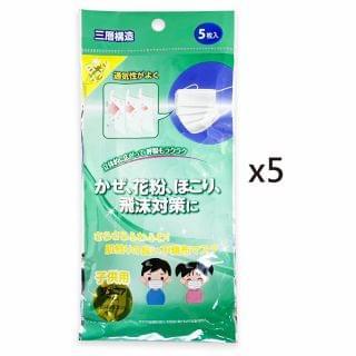 CONDOR - 一次性使用兒童口罩 (5個/包 x 5包) (BFE 99%, 細菌遮斷率約3.0μm)