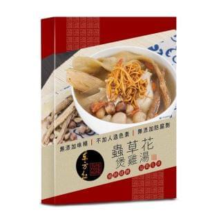 東方紅 - 蟲草花煲雞即飲湯包 (450g)