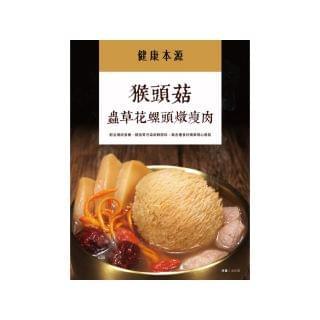 健康本源 - 滋補足料燉湯湯包 (猴頭菇蟲草花螺頭燉瘦肉) (400g)