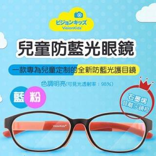 VisionKids - HAPPIMEGANE兒童防藍光眼鏡 (藍色)