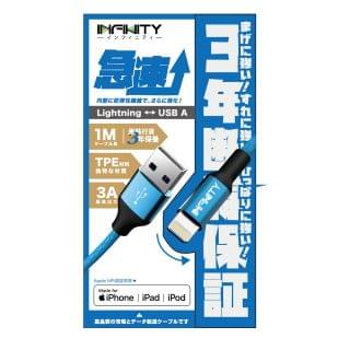 INFINITY - High Speed Lightning Cable (0.2米) (藍色)