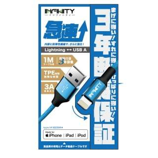 INFINITY - High Speed Lightning Cable (1米) (藍色)