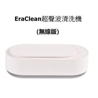ERACLEAN - 無線超聲波清洗機