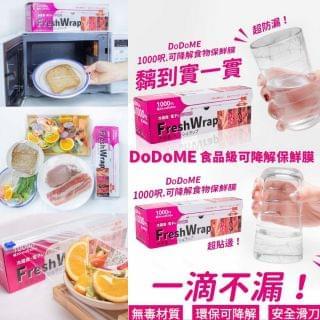 DoDoME - 食品級可降解保鮮膜 (1000呎)
