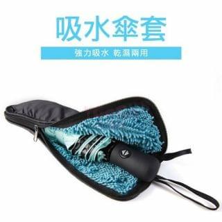 HK Mart - 日式神奇環保吸水雨傘套 (第二代防水拉鏈設計)