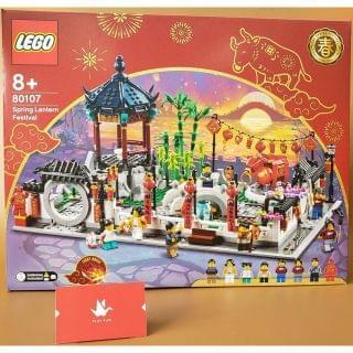 Lego 樂高 - Spring Lantern Festival (80107)