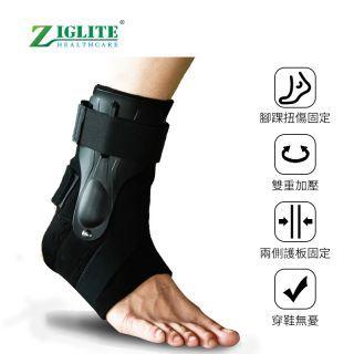 節亮 - 踝關節扭傷固定保護套 (康復支撐)