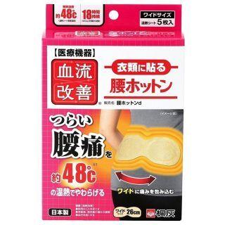 Kobayashi - 發熱腰貼(5片)