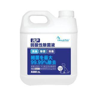 Royal-Pets - 弱酸性除菌液 (2L)