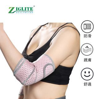 節亮 - 女式肘關節保護套