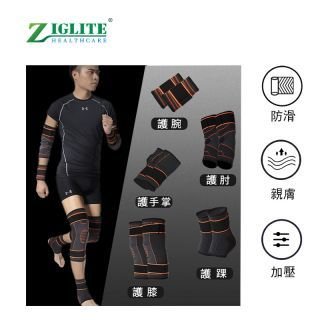 節亮 - 運動護具5件套裝 (護膝/護肘/護踝/護手掌/護腕)
