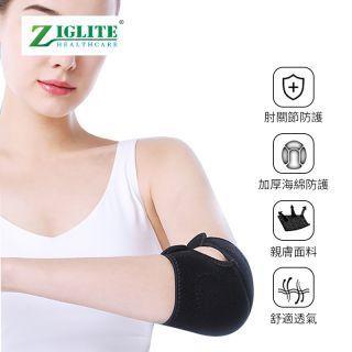 節亮 - 女士運動護肘 (胳膊關節防護)