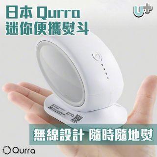 日本 Qurra - 便攜迷你無線熨斗