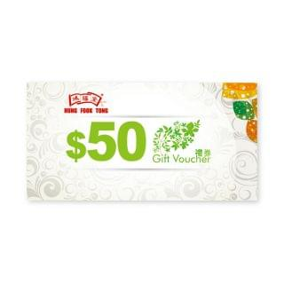 鴻福堂 - $50禮券 (11張)【到期日:2022年6月30日】